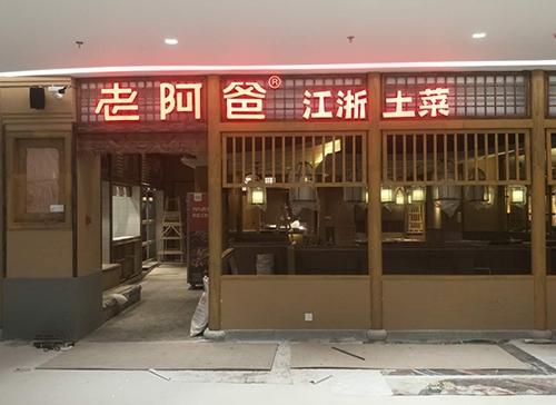 老阿爸浙江土菜馆