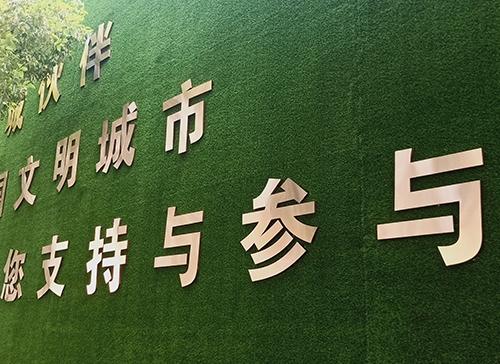 市政宣传标语