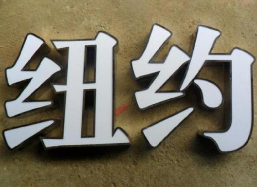 雕刻不锈钢字