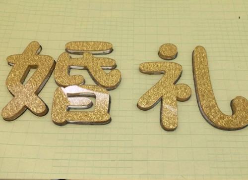 亚克力板水晶字