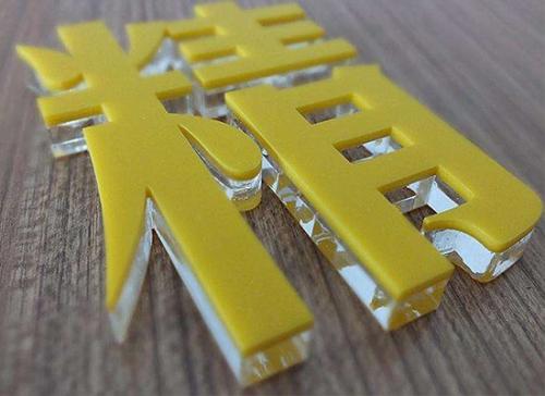有机玻璃水晶字