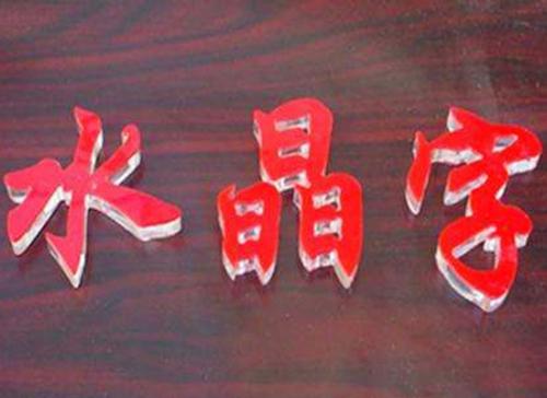 水晶雕刻字